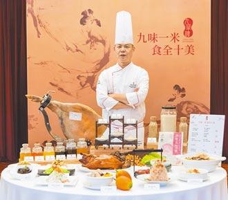 九味一米.食全十美 華泰王子 自研健康粵菜