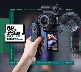 Canon EOS M50 Mark II 在台開賣