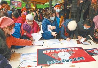 二階連署起跑 萊不萊由人民作主