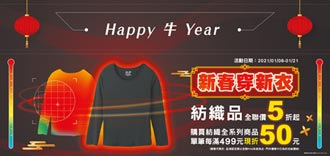 新年新氣象!全聯讓你穿得暖 氣色好又省荷包
