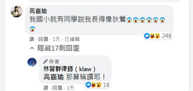 高嘉瑜表示,國小就曾被說長得像狄鶯。(圖/摘自律師林智群臉書)