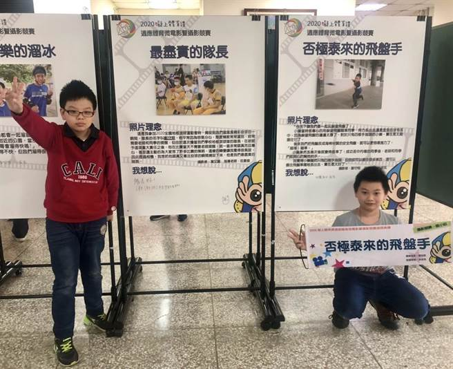 四年級學生鄭守程(右)的作品「否極泰來的飛盤手」獲攝影競賽國小組優選。(基隆市政府提供/陳彩玲基隆傳真)