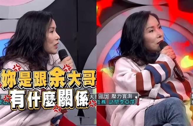 李亞萍配合節目效果動怒。(圖/翻攝自YouTube)
