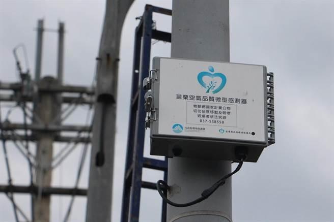 苗栗縣政府環保局設置500個空氣品質微型感測器,提升縣內空氣品質監測量能,守護居民健康安全。(何冠嫻攝)