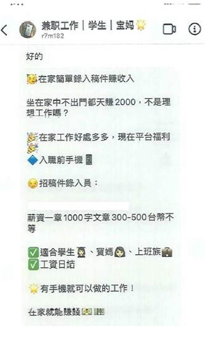 刑事局指出,男大生在IG求職遇詐騙,呼籲寒假來臨,學子打工要謹慎。(警方提供)