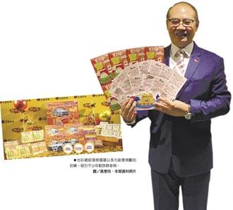 台灣彩券總經理蔡國基出招 刮出台彩好風光