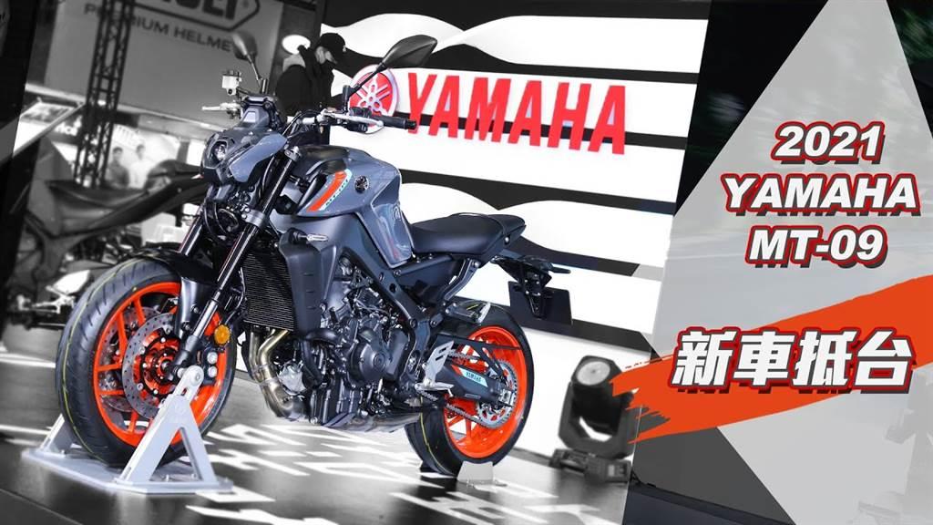 YAMAHA MT-09 2021年式發表