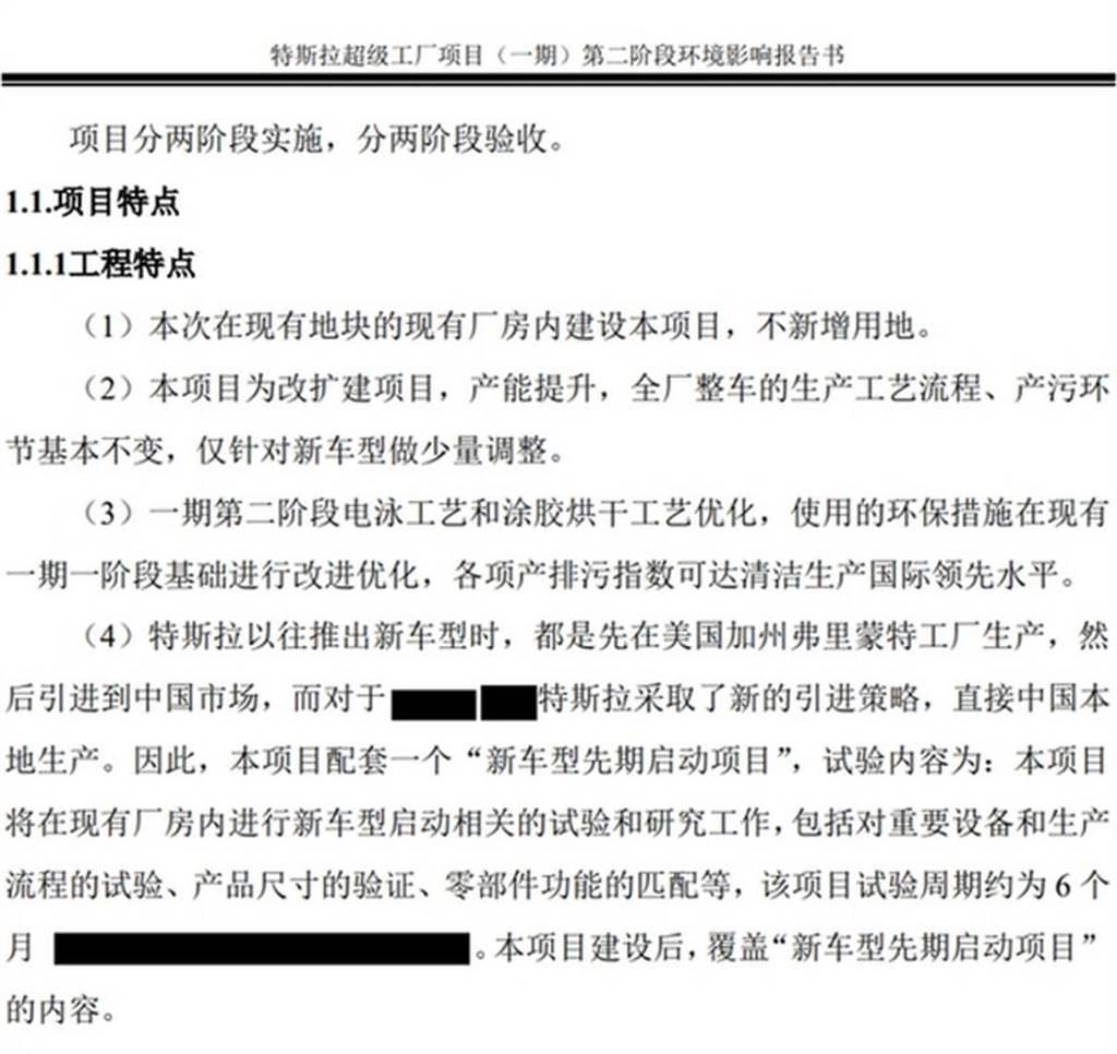 特斯拉即將啟動上海工廠「平價新車」計畫:三月完成認證、明年上市交車?