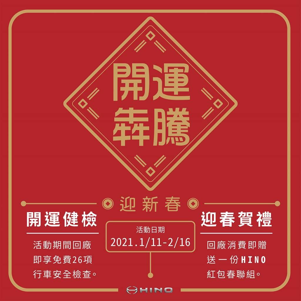 開運犇騰迎新春活動,自2021年1月11日起至2月16止
