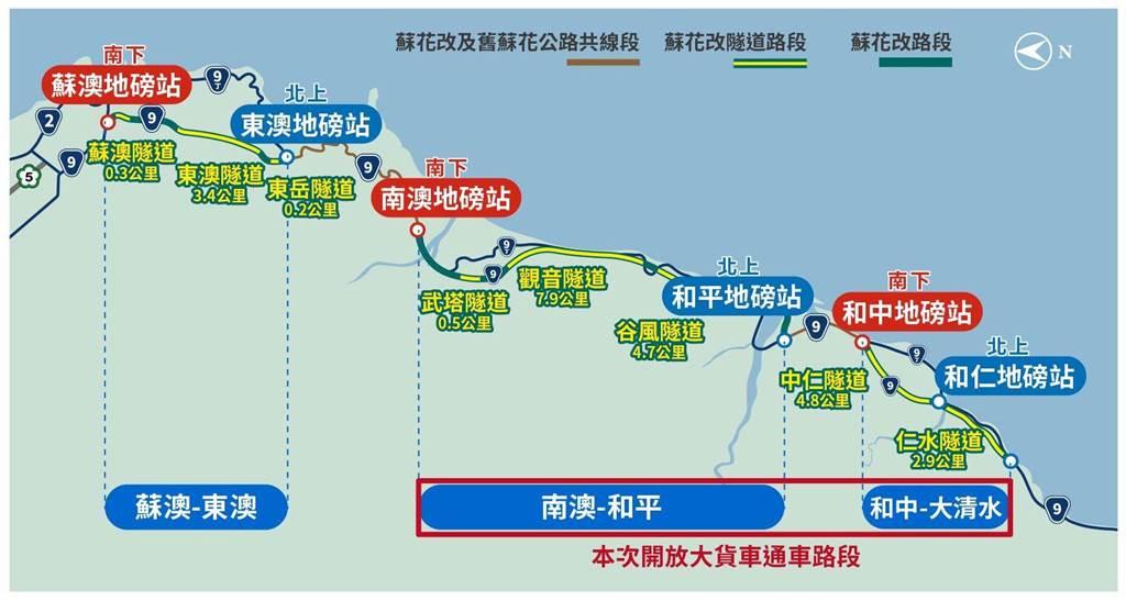 台9線蘇花改南澳至大清水,1月19日開放大貨車通車。(公路總局提供)
