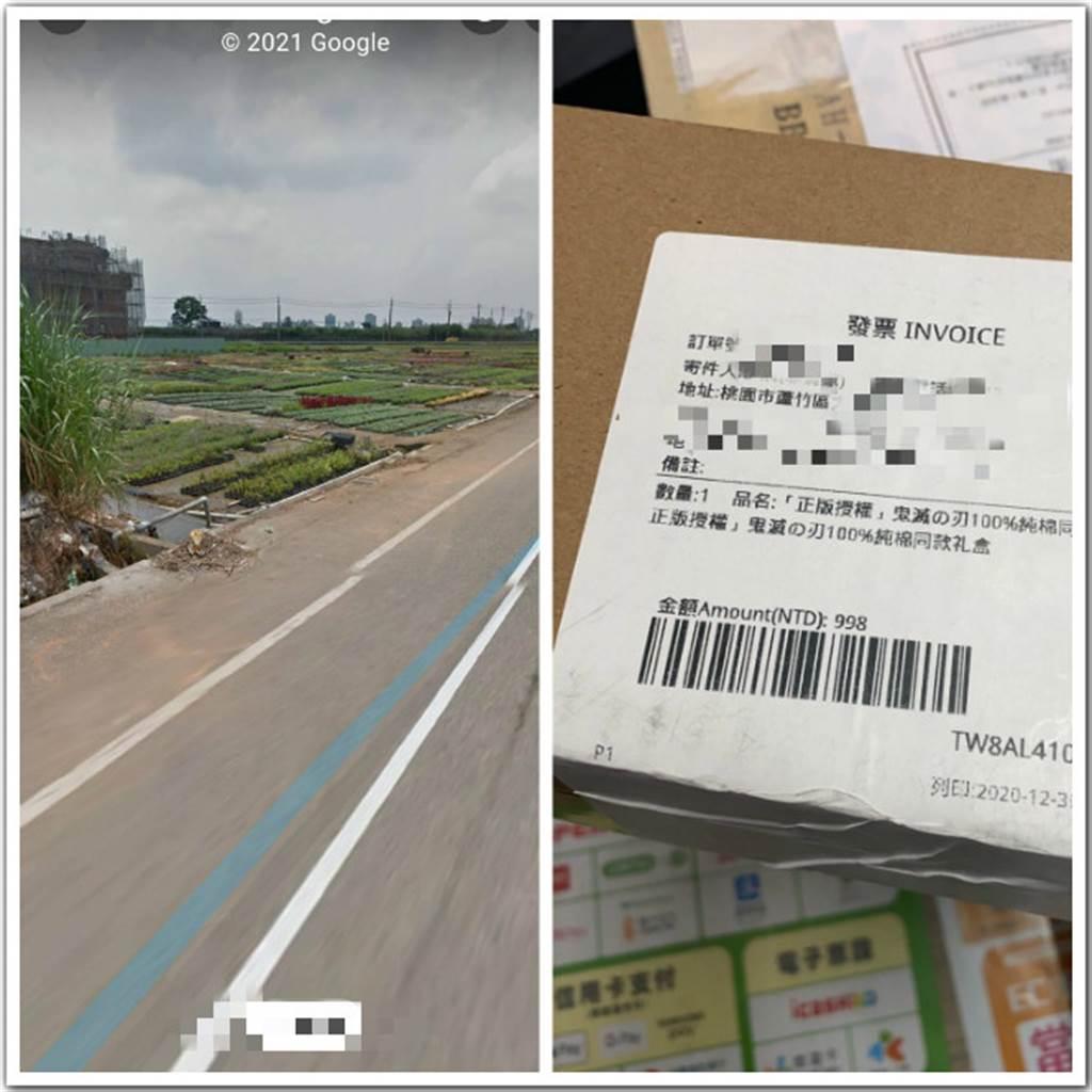 一位民眾突收到「貨到付款」包裹的簡訊通知,她一查包裹發貨地址,沒想到竟是「一片荒地」。(摘自爆料公社)