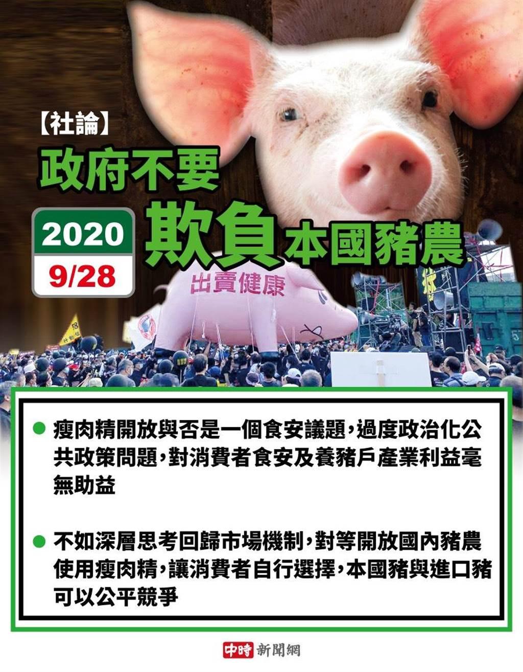中時社論:政府不要欺負本國豬農。(陳友齡製圖/中時新聞網、達志影像)