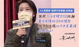 黃珊珊》萊豬元年 法律不該成為政治工具!