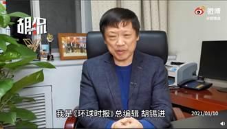 蓬佩奧若敢訪台 胡錫進籲北京硬起來:屆時解放軍機將飛臨台灣