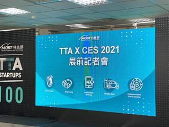 2021 CES展 科技部率百家新創線上參展