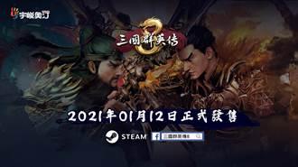 《三國群英傳8》1/12提前開戰!  首月贈送DLC神關羽