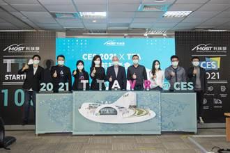 前進CES電子展  科技部領軍100家新創進駐