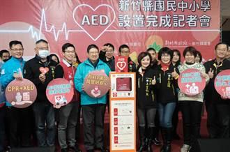 新竹縣120所國中小設置完成「救命神器」AED