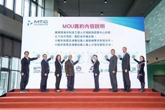 海洋科技產業創新專區啟用 建立自主研發能量