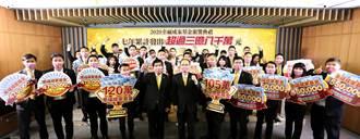 永慶房屋2021新年第一周發「幸福成家基金」七年累積發3.8億