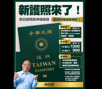 新版護照放大台灣 蘇揆期許民眾疫情後帶出國