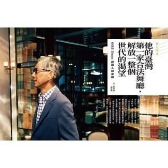 倪重華帶路 回顧台灣第一間合法舞廳