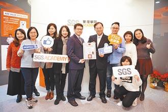 SGS再獲TTQS訓練機構金牌獎