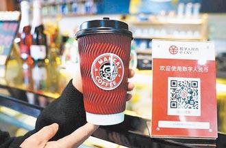 咖啡店試點數字人民幣支付