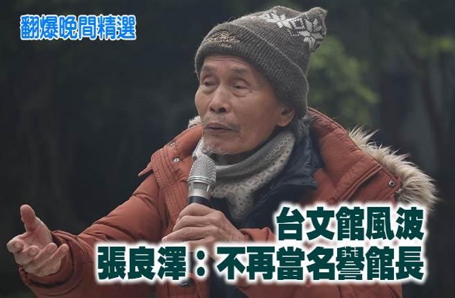 台文館風波 張良澤:不再當名譽館長