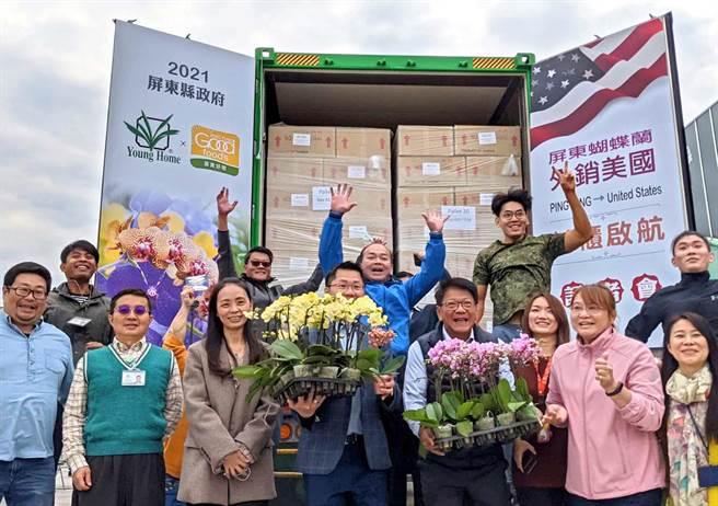 屏東潮州永宏蘭業11日舉辦蘭花外銷美國封櫃儀式,是今年首個蘭花外銷美國的貨櫃,員工們都非常開心,縣長潘孟安(前右三)也到場參加。(潘建志攝)