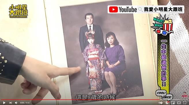 Makiyo突然收到7歲時和父母的全家福。(圖/YT@我愛小明星大跟班)