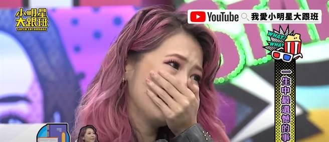 Makiyo哭到忍不住掩面。(圖/YT@我愛小明星大跟班)