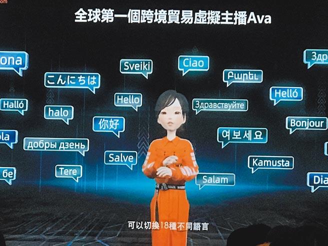 阿里巴巴國際站跨境虛擬主播Ava。(本報系資料照片)