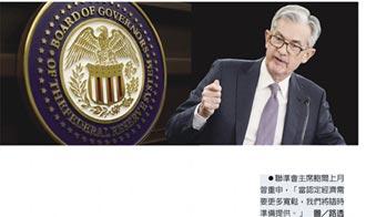 三大關鍵 左右Fed政策走向
