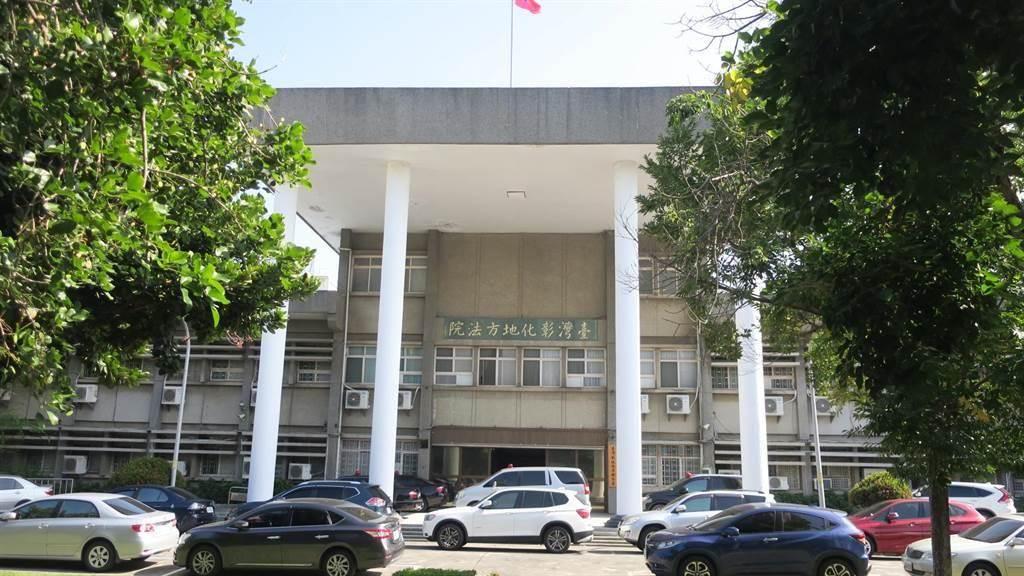 1968年落成啟用的彰化地院、彰化地檢署辦公廳舍使用迄今已有53年,建物十分老舊。(本報資料照片)
