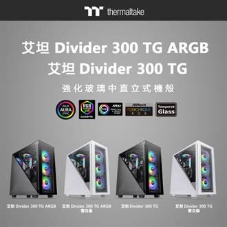 曜越發表全新艾坦Divider TG強化玻璃機殼系列 美型亮眼
