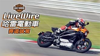 直線專用!Harley Davidson Livewire 哈雷電動重機 - 賽道試駕