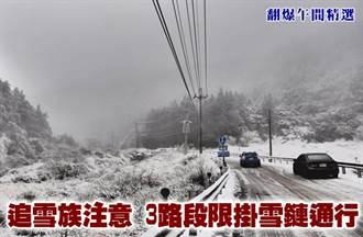 追雪族注意 3路段限掛雪鏈通行
