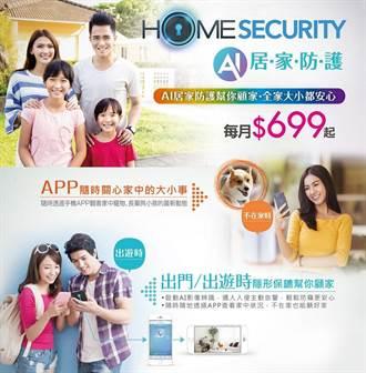 台灣大寬頻推「HomeSecurity AI居家防護」