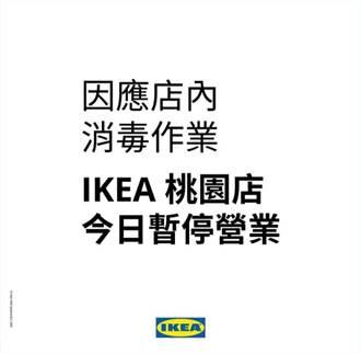 桃園IKEA、2購物中心 暫停營業消毒