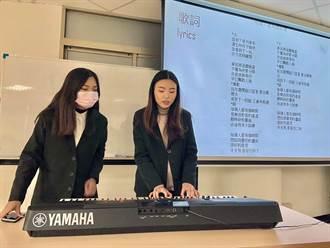 崑大視訊系流行音樂學程6月登台展演