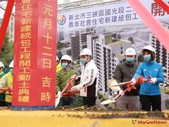 三峽國光段(二期)青年社會住宅新建統包工程開工動土
