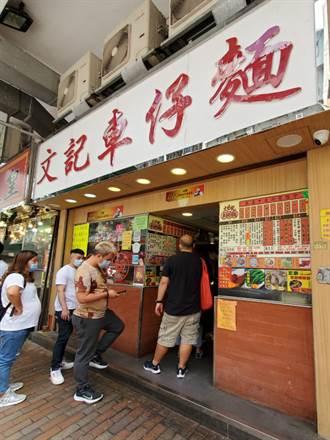 傳統香港好風味—文記車仔麵