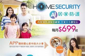 凱擘、台灣大寬頻 AI居家防護服務上線