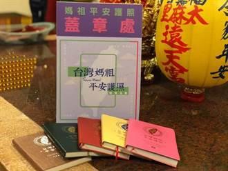 台灣媽祖聯誼會推平安護照 將掀蓋章熱潮
