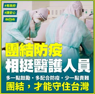 醫護染疫 蘇揆:多鼓勵、少責難
