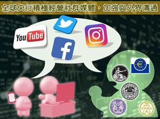全球央行利用社群媒體加強外界溝通 央行:跟進