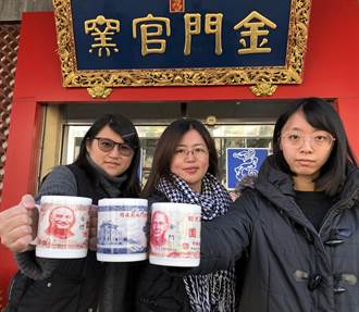 全台唯一官窯金門陶瓷廠 春節前推錢幣馬克杯爆紅熱銷
