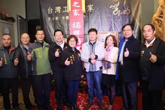 三義木雕師官小欽獲國家認證 台灣工藝之家揭牌