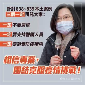 蔡政府呼籲挺醫護 謝寒冰點名3大咖開嗆:大家是針對你們